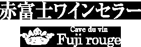 赤富士ワインセラー ロゴ