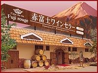 赤富士ワインセラーイメージ