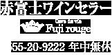赤富士ワインセラー 0555-20-9222 年中無休 9:00~18:00(最終入店17:30)