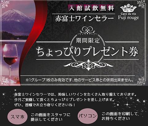 赤富士ワインセラー ちょっぴりプレゼント券